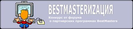 RotaPost - заявки рекламодателей