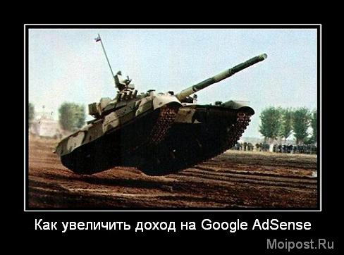 Как увеличить доход на Google AdSense