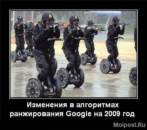 Изменения в алгоритмах ранжирования Google на 2009 год