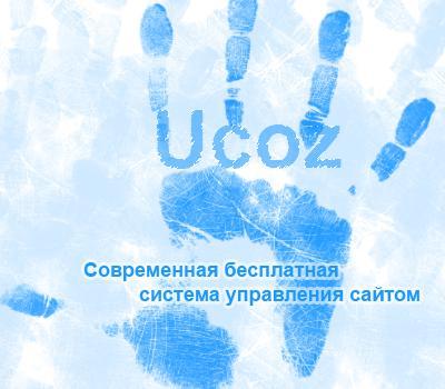 Ответы на uCoz тест на знание системы